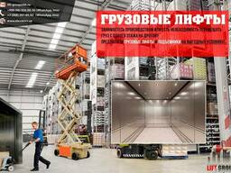 Лифты и комплектующие от производителя - фото 2
