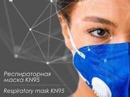 Маска типа KN95 с выдыхающим клапаном