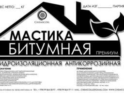 "Мастика ""Эконом"""