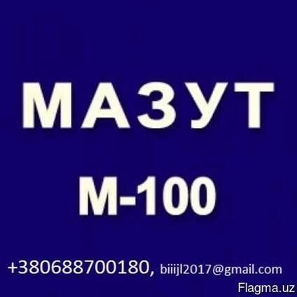 Поставки мазута м-100 на экспорт скачать видео бесплатно заработать в интернете