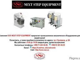 Механическое промышленное оборудование для вашей кухни