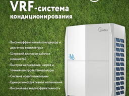 Midea VRF — система Серии V6