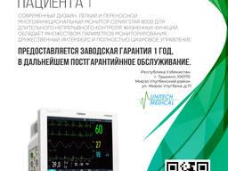 Монитор пациента STAR 8000