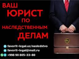 Нотариальная помощь в оформлении наследства в Ташкенте.