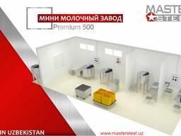 Оборудования для молочного цеха. Молочный завод в Ташкенте