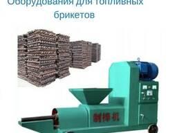 Оборудования для топливных брикетов