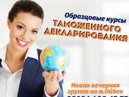 Образцовые курсы Таможенного декларирования