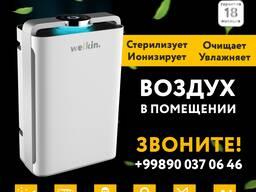Очиститель/Увлажнитель воздуха UV Lamp
