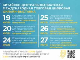 Онлайн-выставка строительных материалов