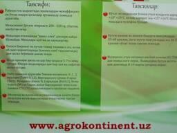 ООО Агроконтинент предлагает семена индетерминантные томатов
