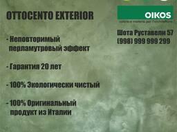 Ottocento Exterior (Фасадная Отточенто)