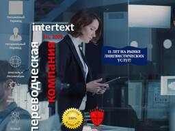 Перевод документов с нотариальным заверением - intertext