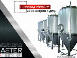 Пивзавод Бизнес в Ташкенте. Оборудование для пива