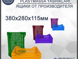 Пластиковые ящики в широком ассортименте. Оптом и в розницу.