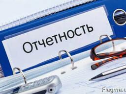 Подготовка, составление и расчет налоговых отчетов