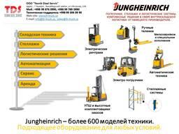 Погрузчики электрические, дизельные, газовые
