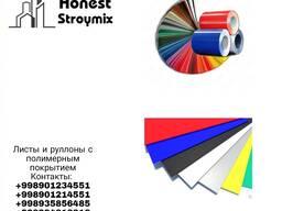 Листы и руллоны с полимерным покрытием