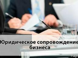 Предложение по юридическому консалтинговому обслуживанию