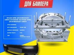 Прессформа передний и задний бампера для Нексия 2 для термопластов