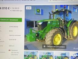 Привезу под заказ сельхоз технику Комбайны ! Трактора