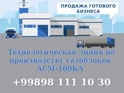Продается готовый действующий бизнес по производству Газоблоков