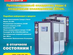 Продаётся промышленный охладитель воды с воздушным охлаждением Zillion
