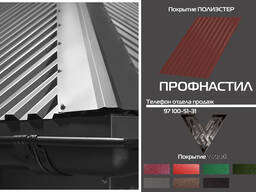 Профнастил НС-17 0,4 мм пэ