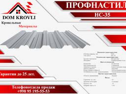 Профнастил НС - 35 0,7мм Цинк