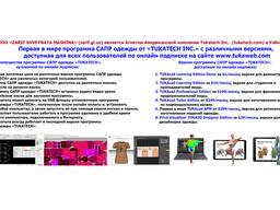 Программа САПР Одежды TUKAcad Tailor Edition