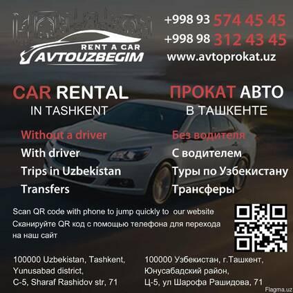 Прокат автомобилей в Ташкенте