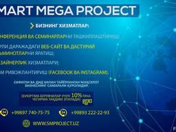 Разработка веб-сайтов, Организация конференций
