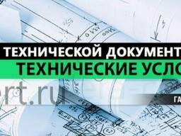 Регистрация технического условия для предприятий.