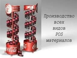 Рекламно-торговое оборудование