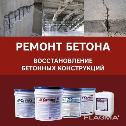 восстановление бетона смеси купить