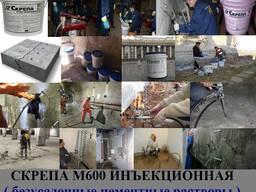 Скрепа М600 Инъекционная. безусадочные цементные растворы (