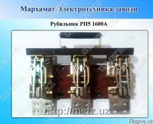 Рубильник РП5 1600А