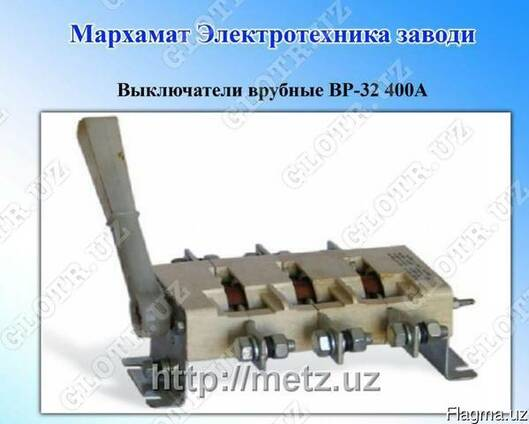 Рубильник ВР-32 400А