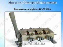 Рубильник ВР-32 400А - фото 1