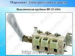 Рубильник ВР-32 630 А