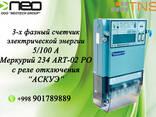 Счетчик электроэнергии электронный марки Меркурий 234 ART PR - фото 1