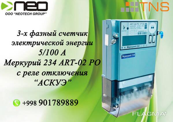 Счетчик электроэнергии электронный марки Меркурий 234 ART PR