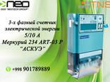 Счетчик электроэнергии электронный марки Меркурий 234 ART PR - фото 2