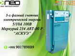 Счетчик электроэнергии электронный марки Меркурий 234 ART PR - фото 3