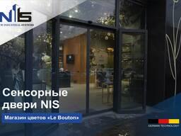 Сенсорные двери -прозрачность и чистота