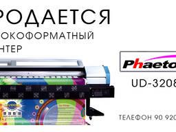 Широкоформатный принтер отличного качества