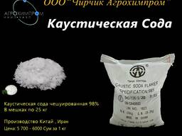 Сода Каустическая Чещуированная 98%