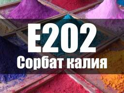 Сорбат калия Е202