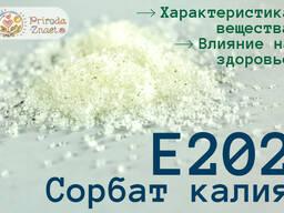 Сорбат калия (Potassium sorbate) (Китай) E202