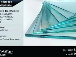 Стекло листовое прозрачное, марка М1, толщина от 3 до 12 мм