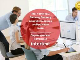Технический перевод в Ташкенте - intertext
